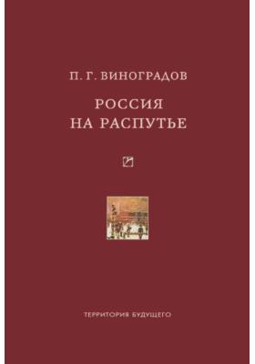 Россия на распутье: Историко-публицистические статьи