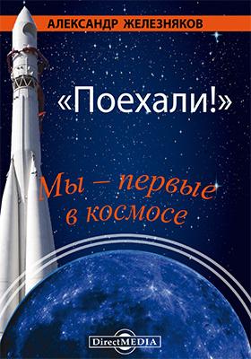 «Поехали!». Мы – первые в космосе: научно-популярное издание