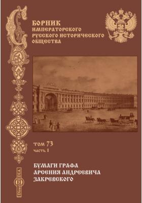Сборник Императорского Русского исторического общества. Т. 73