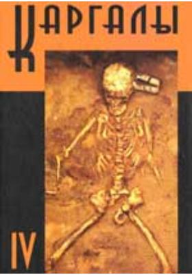 Каргалы: монография. Т. 4. Некрополи на Каргалах; население Каргалов: палеоантропологические исследования