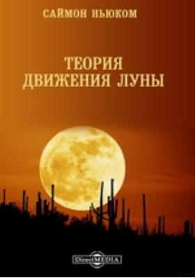 Теория движения Луны