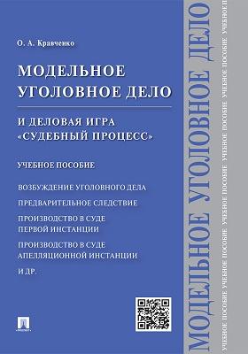 Модельное уголовное дело и деловая игра «Судебный процесс»: учебное пособие