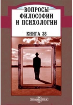 Вопросы философии и психологии. 1897. Книга 38