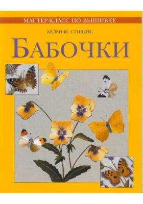 Бабочки = Embroidered Flowers : Практическое руководство