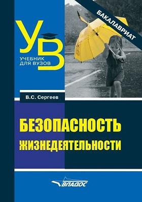 Безопасность жизнедеятельности: учебник для вузов