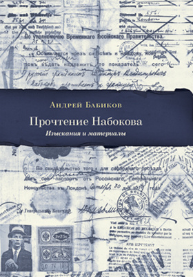 Прочтение Набокова : изыскания и материалы: научно-популярное издание