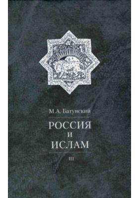 Россия и ислам. Т. 3