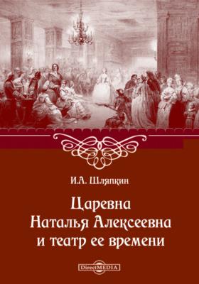 Царевна Наталья Алексеевна и театр ее времени