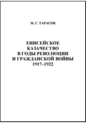 Енисейское казачество в годы революции и Гражданской войны. 1917–1922 ...