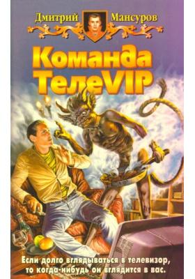 Команда ТелеVIP : Фантастический роман
