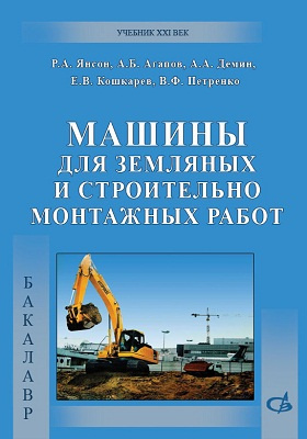 Машины для земляных и строительно-монтажных работ: учебник