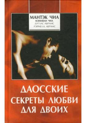 Даосские секреты любви для двоих = The Multi-Orgasmic Couple. Sexual Secrets Every Couple Should Know