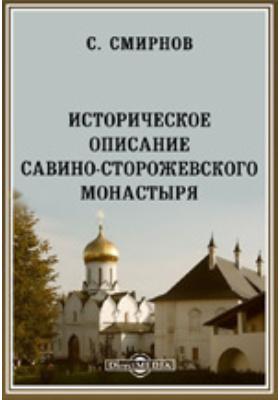 Историческое описание Саввино-Сторожевского монастыря