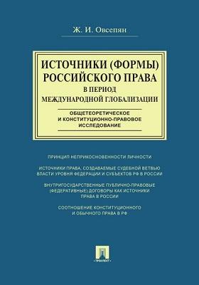 Источники (формы) российского права в период международной глобализации (общетеоретическое и конституционно-правовое исследование): монография