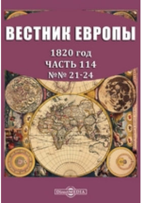 Вестник Европы: журнал. 1820. №№ 21-24, Ноябрь-декабрь, Ч. 114