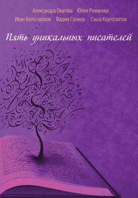 Пять уникальных писателей (сборник)