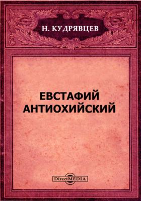 Евстафий Антиохийский