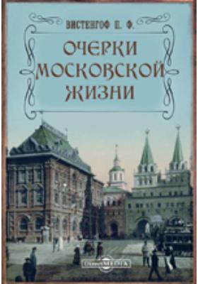 Очерки московской жизни: публицистика