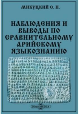 Наблюдения и выводы по сравнительному арийскому языкознанию