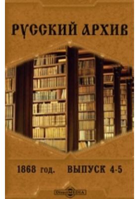 Русский архив: журнал. 1868. Выпуск 4