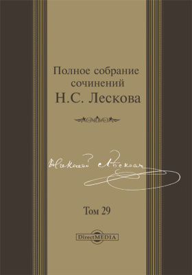 Полное собрание сочинений: художественная литература. Т. 29. Повести и рассказы