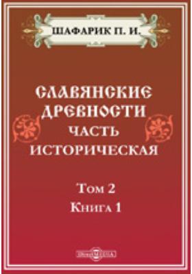 Славянские древности. Часть историческая. Т. 2, Книга 1
