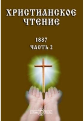 Христианское чтение. 1887, Ч. 1