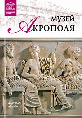 Т. 68. Музей Акрополя