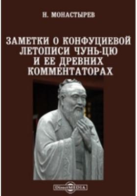 Заметки о Конфуциевой летописи Чунь-цю и ее древних комментаторах