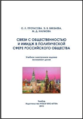 Связи с общественностью и имидж в политической сфере российского общества: учебное пособие