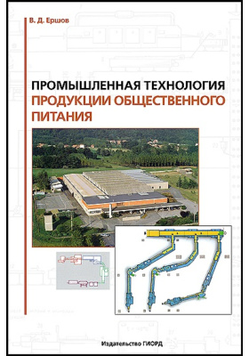 Промышленная технология продукции общественного питания: учебник