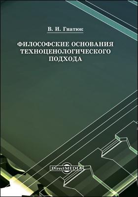 Философские основания техноценологического подхода: монография