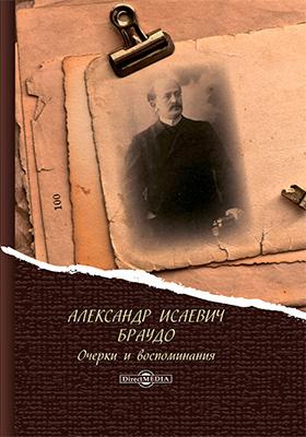 Александр Исаевич Браудо : Очерки и воспоминания: документально-художественная литература