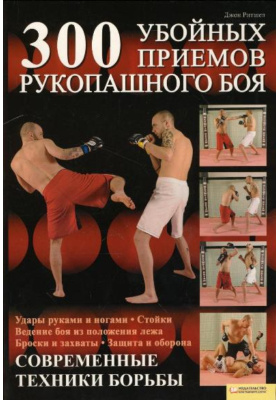 300 убойных приёмов рукопашного боя = The Mixed Martial Arts Handbook