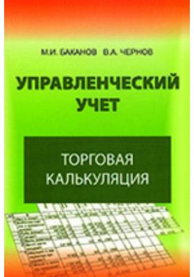Управленческий учет : торговая калькуляция: учебное пособие