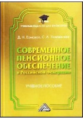 Современное пенсионное обеспечение в Российской Федерации: учебное пособие