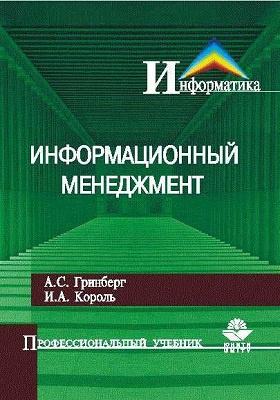 Информационный менеджмент: учебное пособие