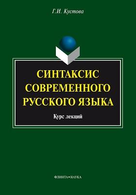 Синтаксис современного русского языка: курс лекций