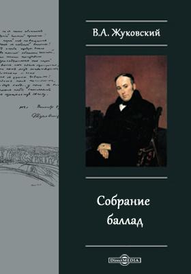 Собрание баллад: художественная литература
