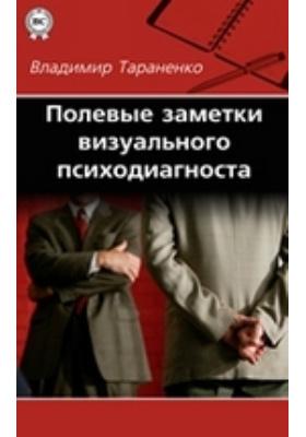 Полевые заметки визуального психодиагноста: научно-популярное издание