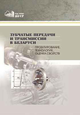 Зубчатые передачи и трансмиссии в Беларуси : проектирование, технология, оценка свойств: монография