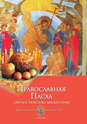 Православная Пасха. Светлое Христово Воскресение: духовно-просветительское издание