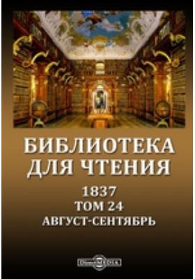 Библиотека для чтения: журнал. 1837. Т. 24, Август-сентябрь