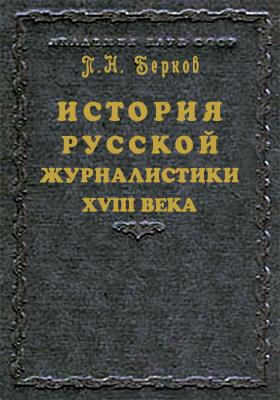 История русской журналистики XVIII века
