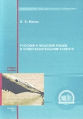 Русский и чешский языки в сопоставительном аспекте: учебное пособие