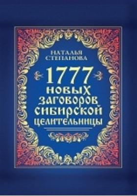 1777 новых заговоров сибирской целительницы: научно-популярное издание