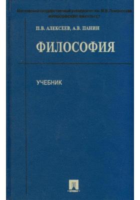 Философия : Учебник. 3-е издание, переработанное и дополненное