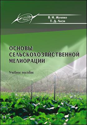 Основы сельскохозяйственной мелиорации: учебное пособие