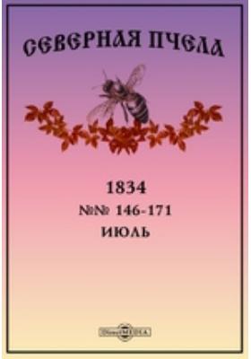 Северная пчела: журнал. 1834. №№ 146-171, Июль