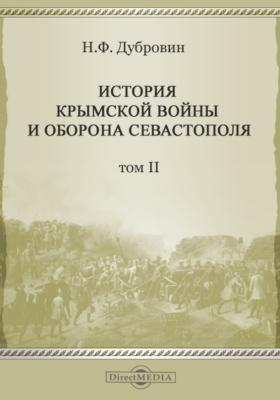 История Крымской войны и оборона Севастополя: монография. Т. 2